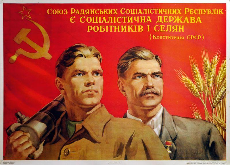 К. Кудряшова. Союз радянських соціалістичних республік є соціалістична держава робітників і селян (Конституція СРСР). 1955