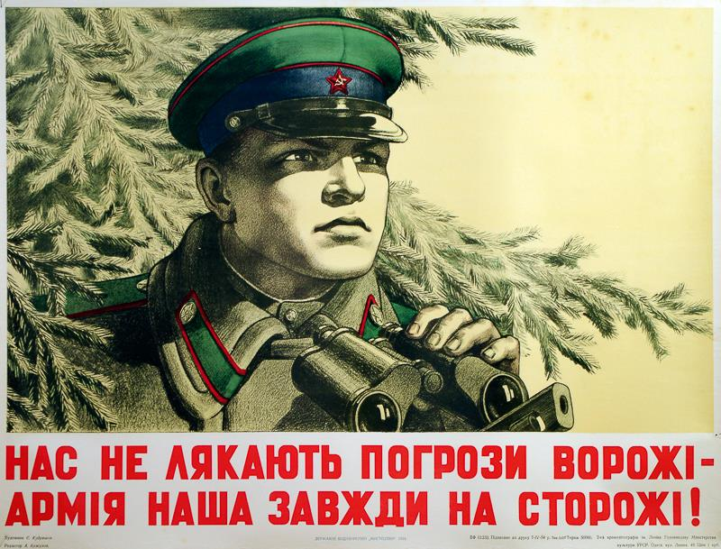 Е. Кудряшов. Нас не лякають погрози ворожі — армія наша завжди на сторожі! 1954