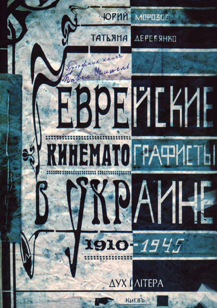 Обложка книги «Еврейские кинематографисты в Украине. 1910–1945»