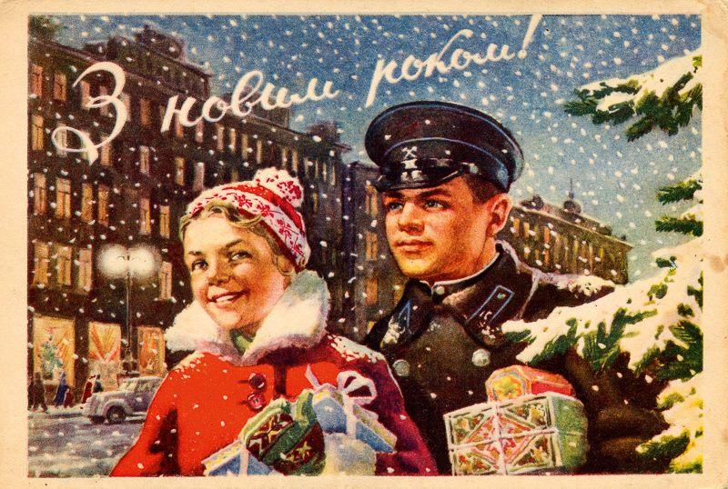 К. Кудряшова. Открытка «З новим роком!» 1954