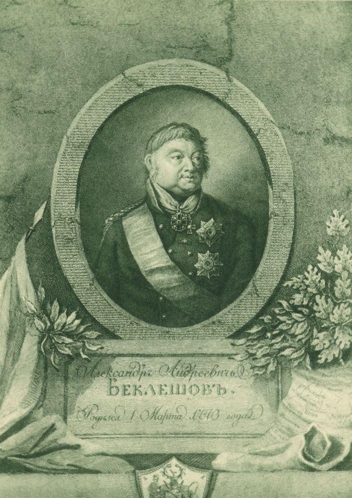 Александр Беклешов—инициатор введения должности «городового архитектора» в Киеве. Портрет начала XIX в.