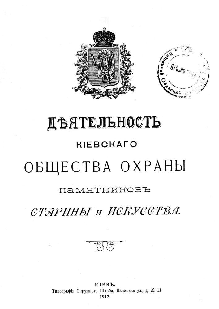 Отчёт о деятельности, обнародованный Киевским обществом охраны памятников старины и искусства (1912 г.)