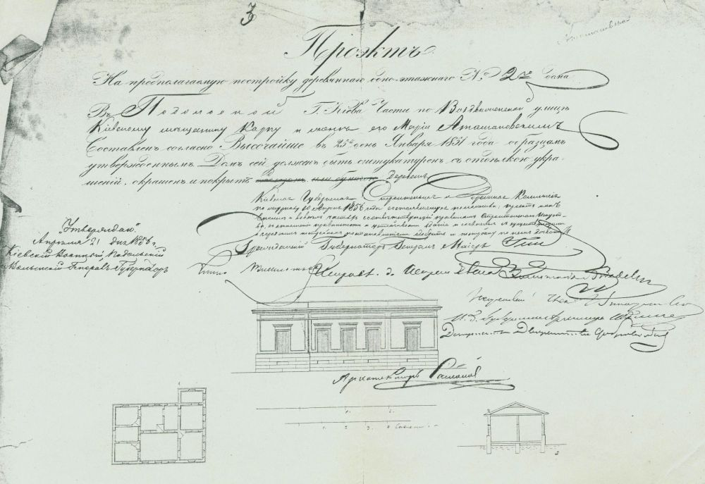 Проект стандартного дома с «фасадом №2» на пять окон по ул. Воздвиженской в Киеве, подписанный городским архитектором Н. Самоновым, утверждённый гражданским губернатором и генерал-губернатором (1856 г.)