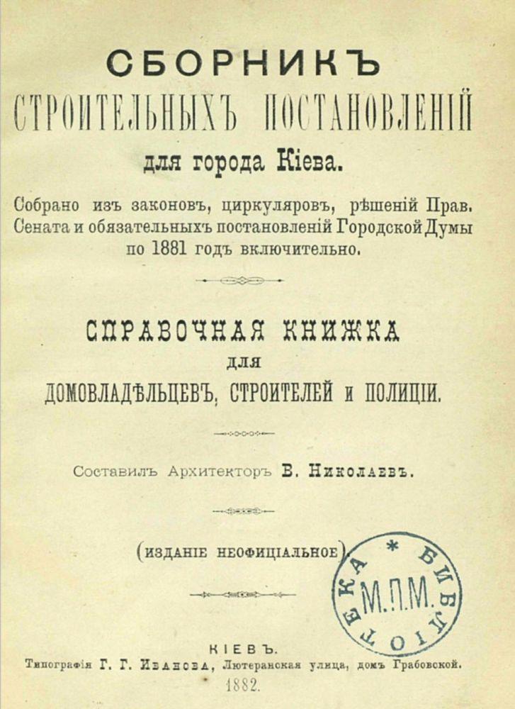 Титульный лист подготовленного В. Николаевым «Сборника строительных постановлений для города Киева» (1882 г.)