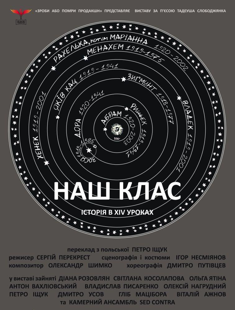 Плакат к спектаклю «Наш класс»