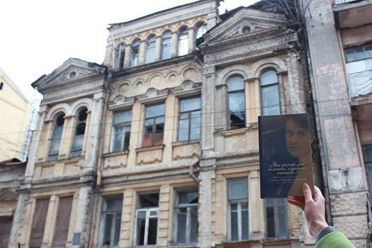 Усадьба Мурашко на Малой Житомирской