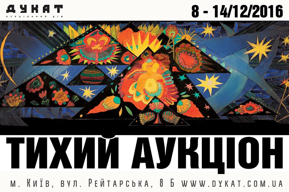"Тихий аукціон ""Дукат"" у грудні 2016"