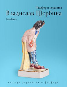 Обложка книги Елены Корусь