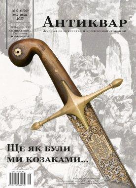 Козацька доба. Традиції та артефакти