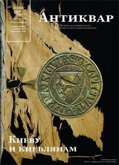 Реліквії старого київського самоврядування