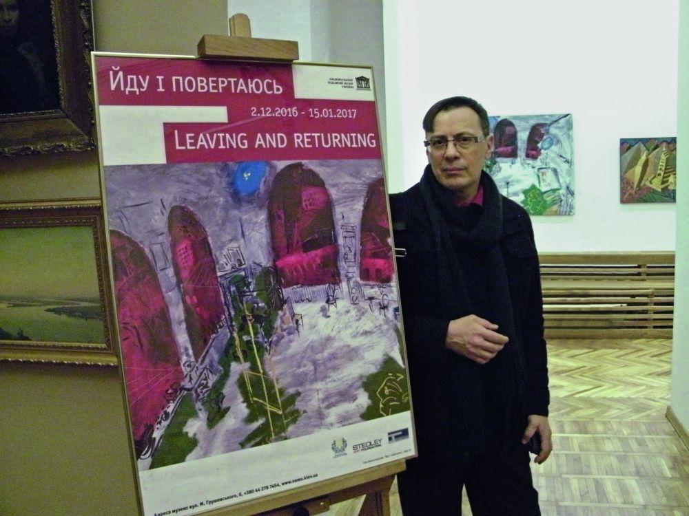 Г. Вышеславский, автор картины, воспроизведённой на афише выставки