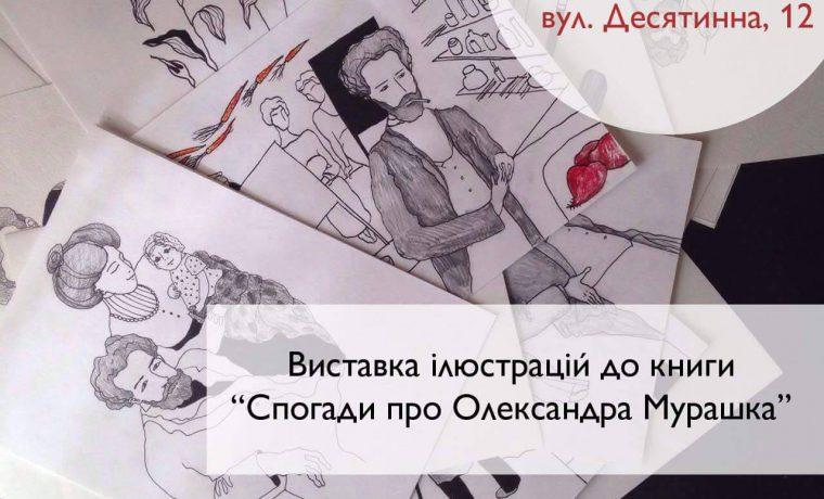 Виставка ілюстрацій Аліни Гаєвої до книги спогадів Тіни Омельченко