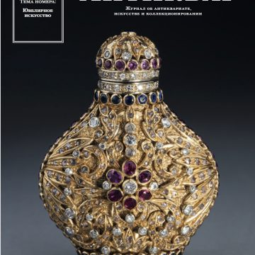 Журнал Антиквар 69: Ювелирное искусство