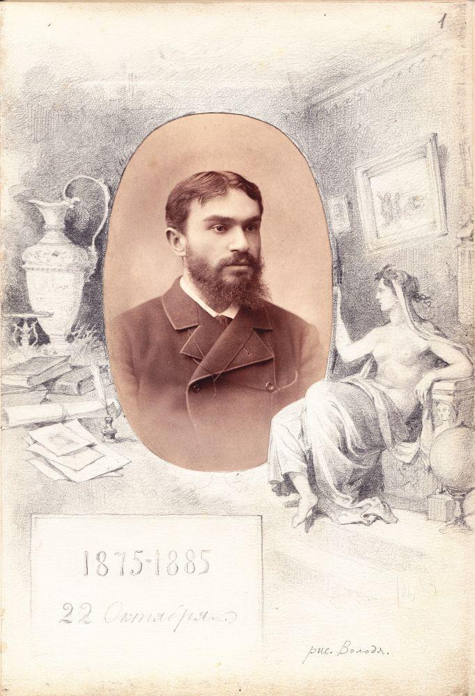 Фотография И. Н. Терещенко в оформлении В. Андреева из альбома к 10-летию Киевской рисовальной школы. 1885