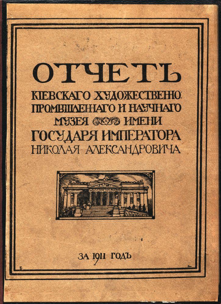 Обложка Отчёта музея за1911г. Виньетка Григория Зотова