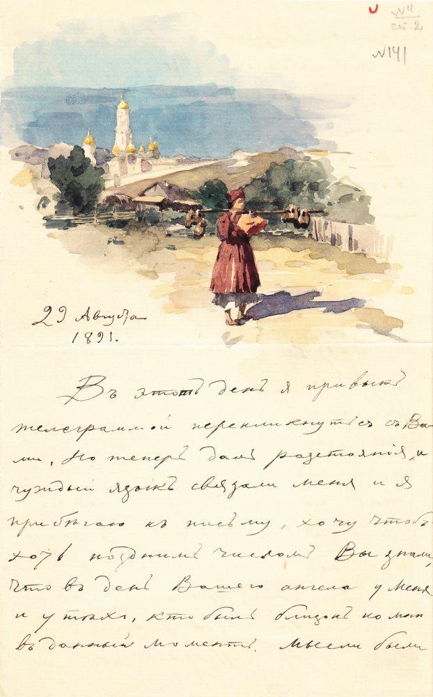 Письмо Николая Мурашко кИвану Терещенко. 29 августа 1891г.