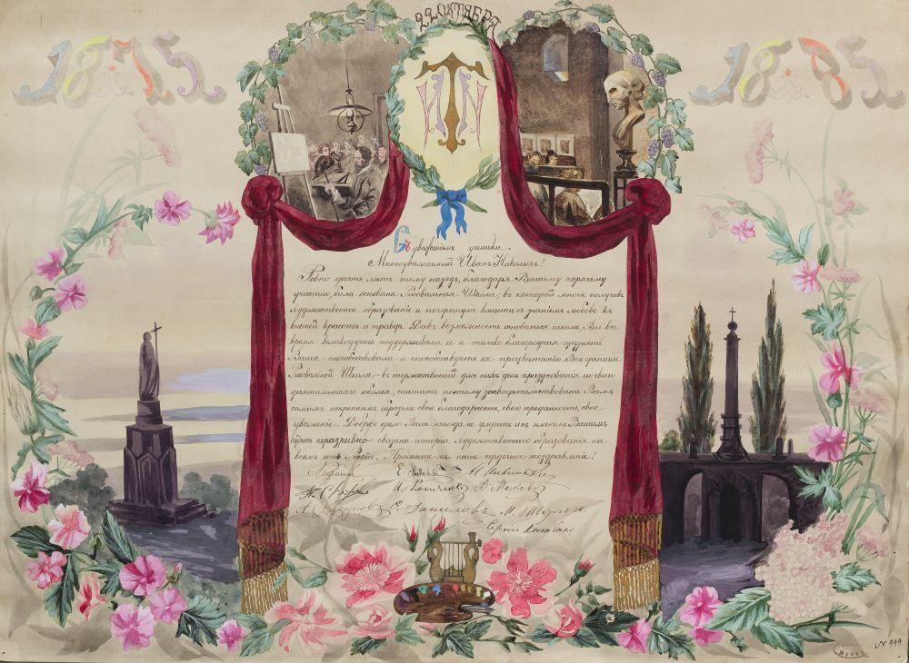Поздравительный адрес И.Н.Терещенко отучеников Киевской рисовальной школы. 1885
