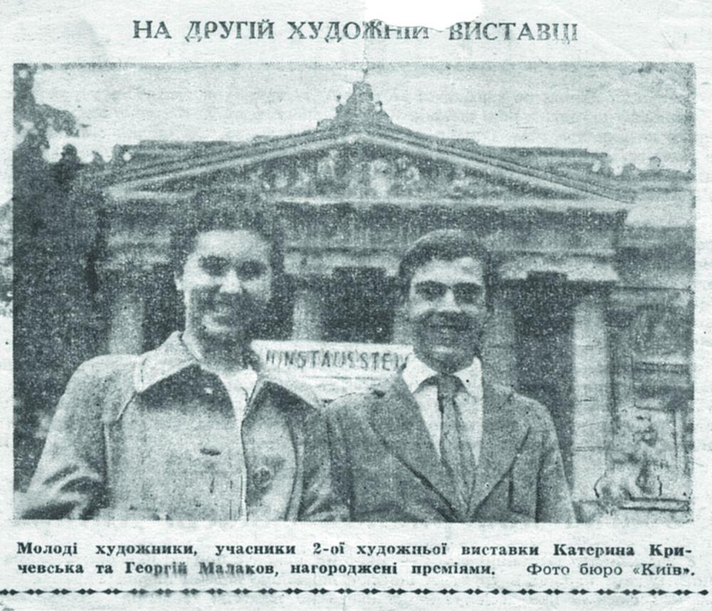 ЮныеК.Кричевская иГ.Малаков нафотографии вкиевской газете 1943г.