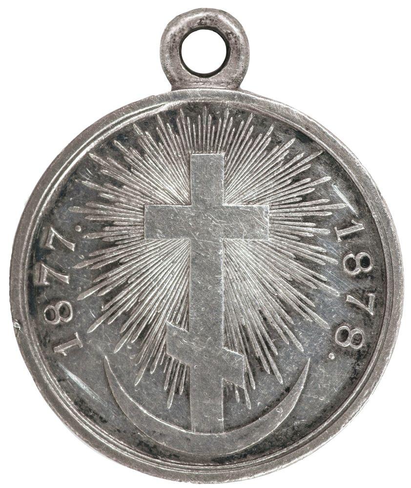 Медаль П. В. Чарковского «В память русско-турецкой войны 1877–1878»