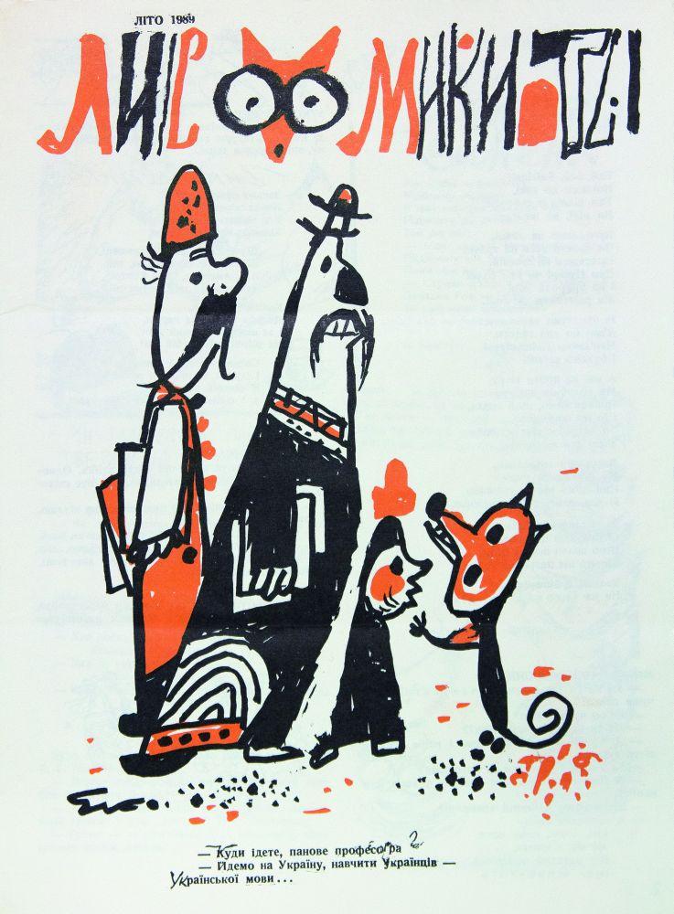 «Лис Микита» — сатирический ежемесячник, издававшийся в США с 1948 по 1991 г. художником и острословом Эдвардом Козаком (подписывал свои работы «ЕКО»)