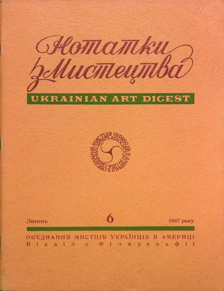 «Нотатки з Мистецтва»—иллюстрированный журнал, выходивший вФиладельфии подэгидой «Об'єднання Мистців Українців вАмериці» с1963 по1991г.