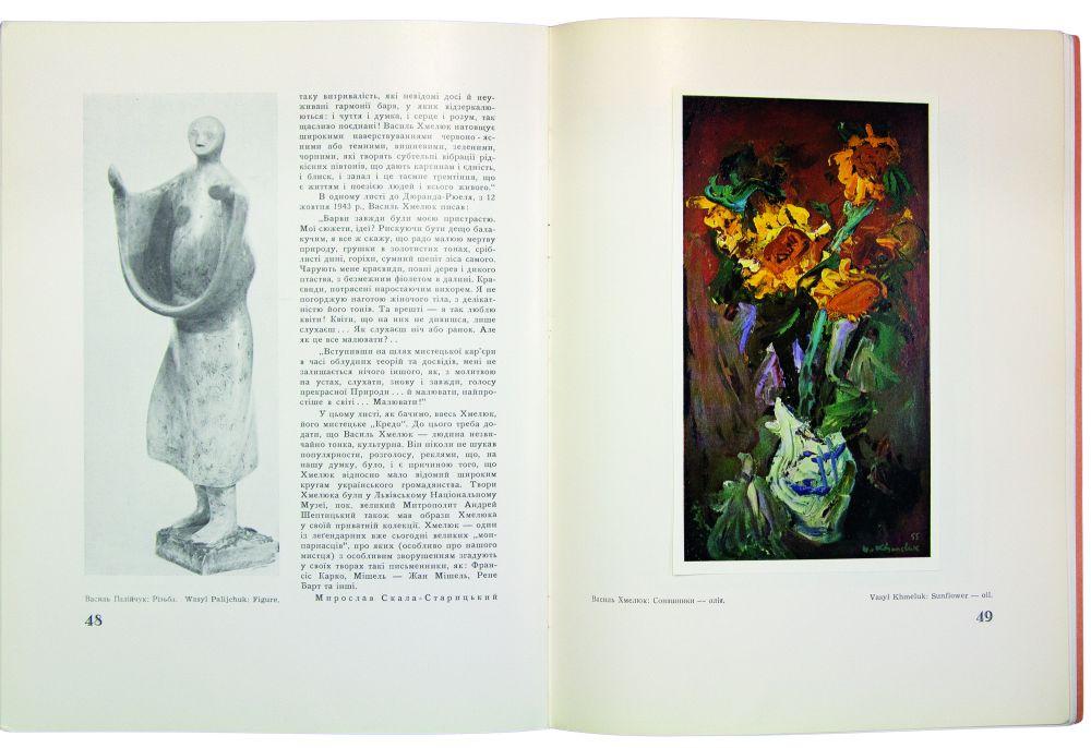 Разворот журнала «Нотатки з Мистецтва»