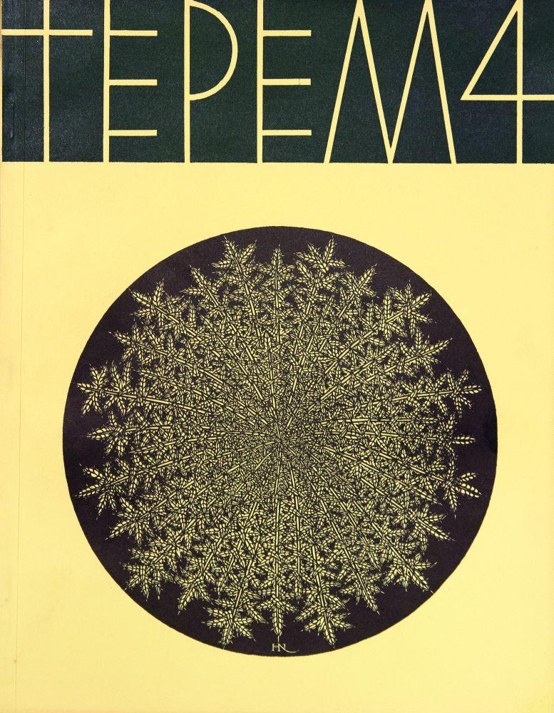 Один из номеров художественного журнала «Терем» собложкой и иллюстрациями Якова Гниздовского (непериодическое издание Института украинской культуры вАмерике; первый из10 номеров вышел воктябре 1962г.)
