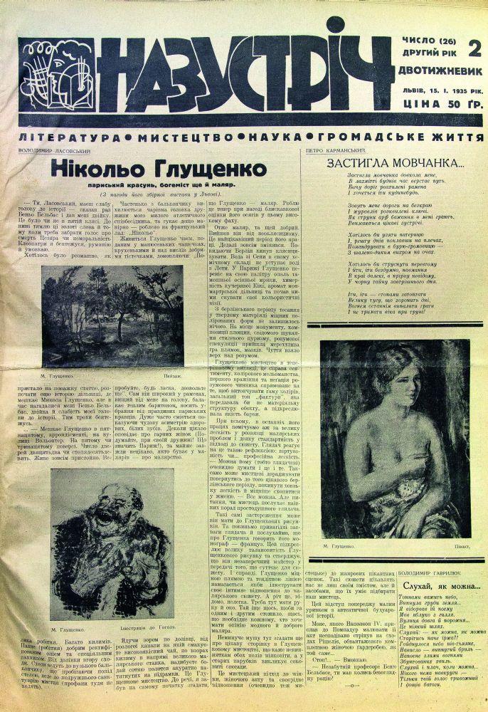 «Назустріч»—ведущая западноукраинская газета о литературе и искусстве, выходившая воЛьвове в1934–1938гг.
