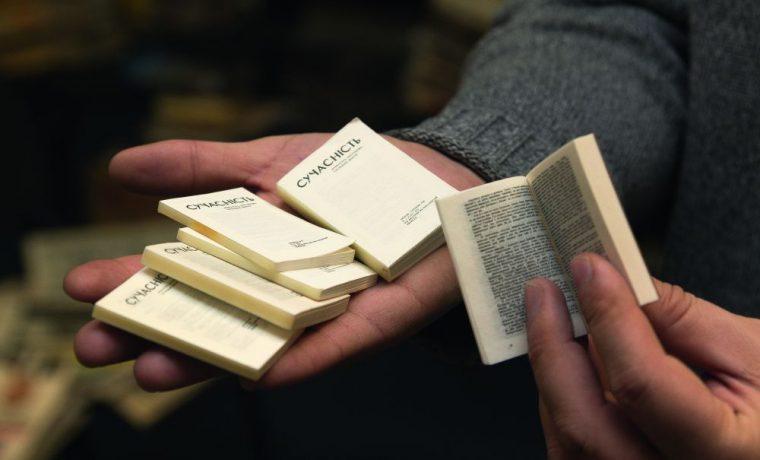 Тайно переправлявшиеся вСССР журналы «Сучасність»—пожалуй, самые миниатюрные издания вколлекции Вахтанга Кипиани