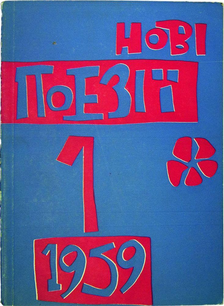 Сейчас поэзия не является «властителем дум», но в послевоенное время украинские эмигранты издавали тысячи поэтических книг и десятки литературных журналов
