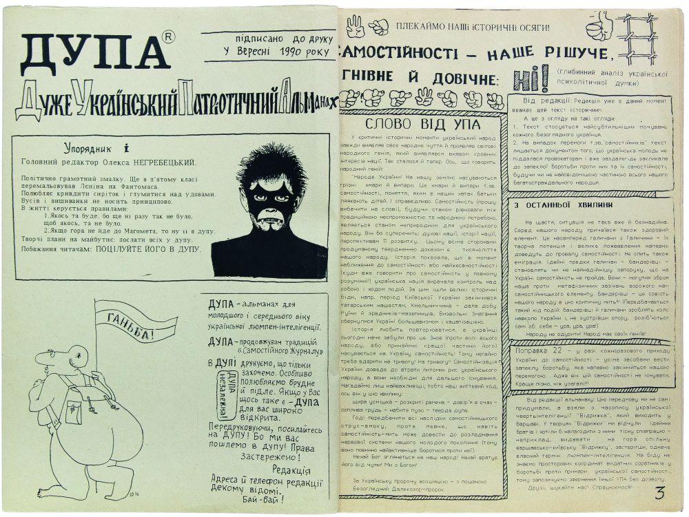 Самиздат времён перестройки: «ДУПА» («Дуже Український Патріотичний Альманах») и «Дуля», выходившие без цензуры