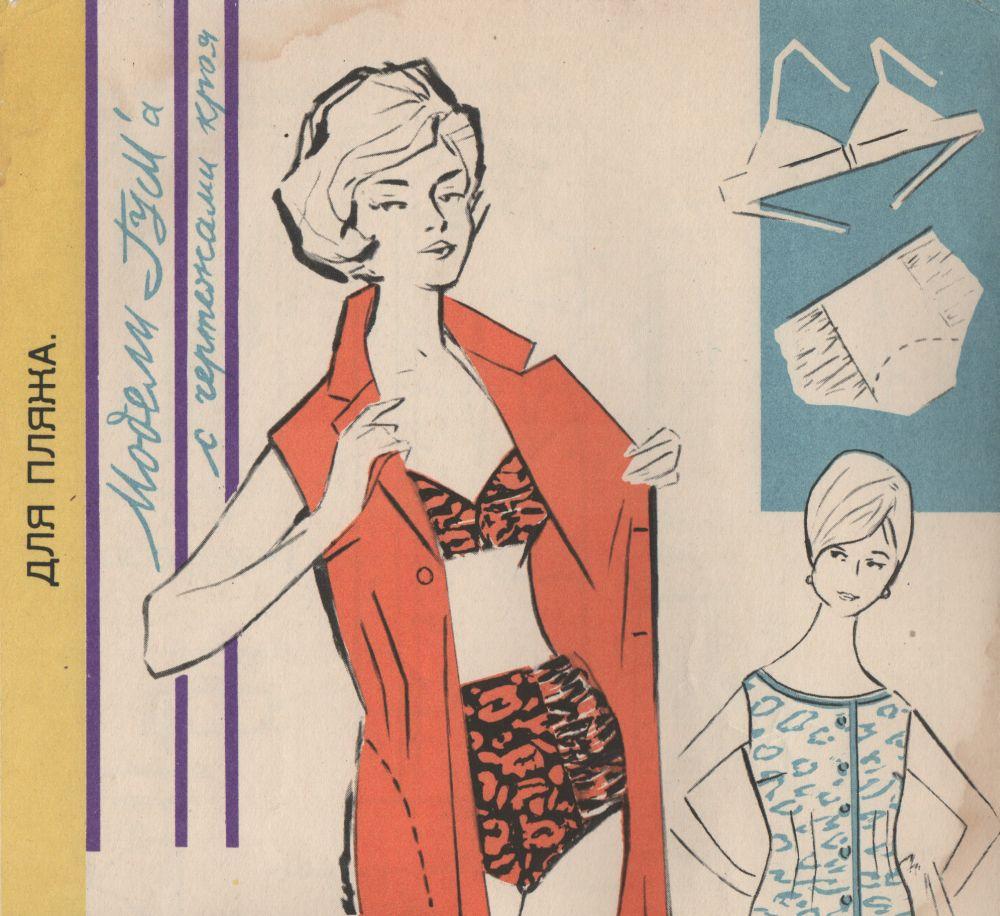 Вкладыш Московского дома моделей в«Каталоге моделей одежды» (Киев, 1963)