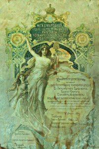 Постановление о награждении МХПШ им. Н. В. Гоголя золотой медалью по итогам Международной художественно-промышленной выставки керамических изделий в Санкт-Петербурге. 8 февраля 1901 г.