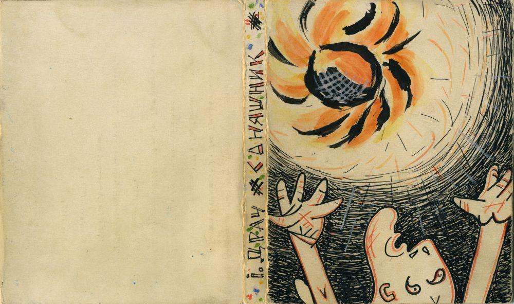 Суперобложка, сделанная Ю.Ивакиным дляпервого сборника И.Драча «Соняшник» (1962)