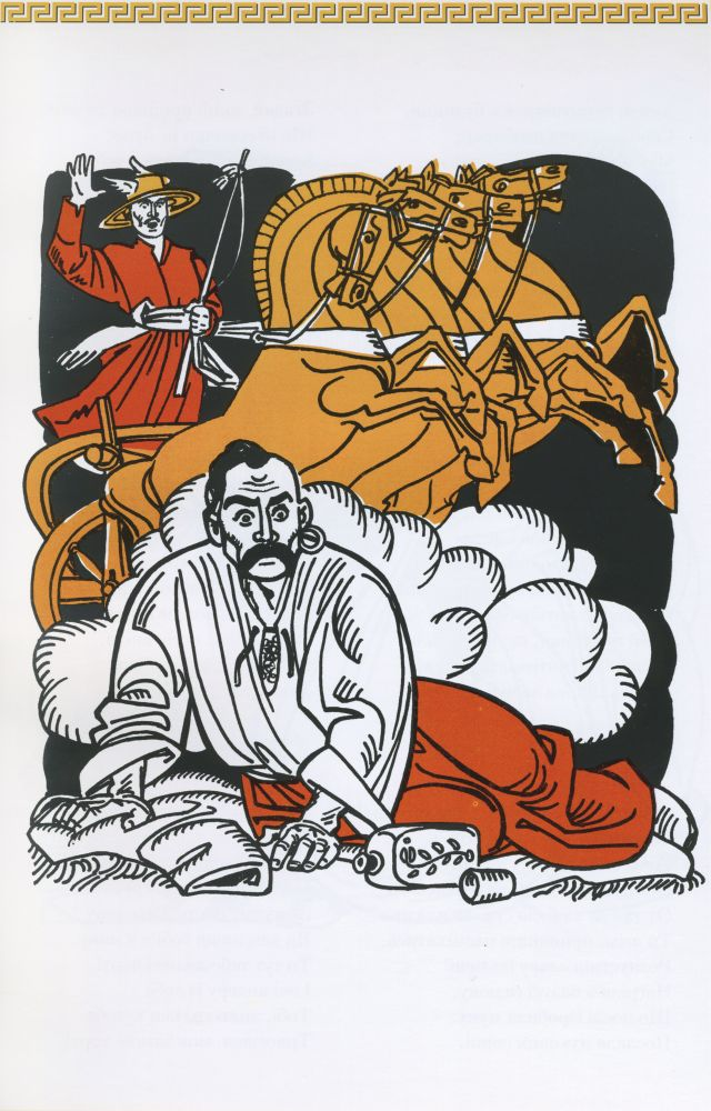 А.Базилевич. Иллюстрация кпоэме И.Котляревского «Энеида». 1968