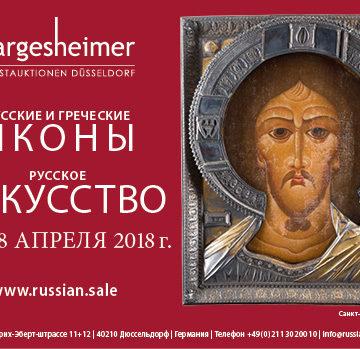 hargesheimer: аукцион русских и греческих икон