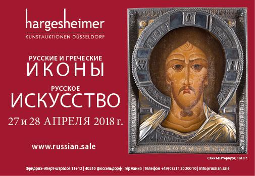Аукцион русских и греческих икон