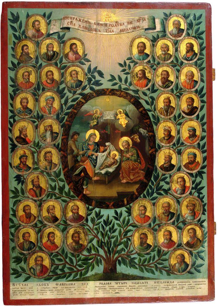 Рождество Христово сродословным древом Иисуса Христа. Сер. XVIIIв. Киев. Дерево, масло
