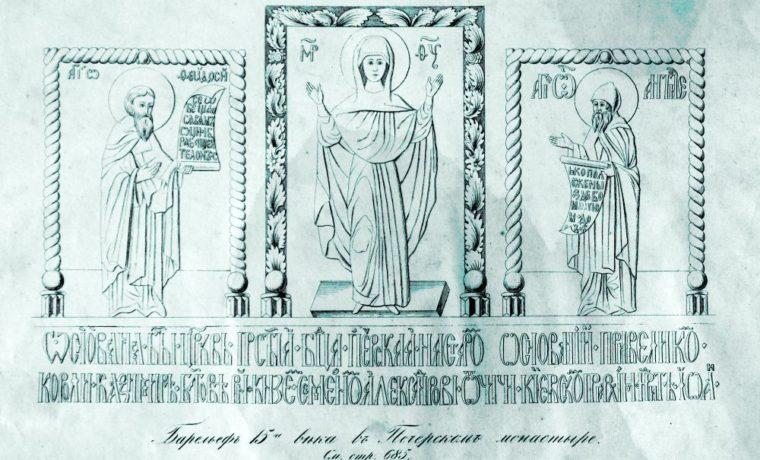 Триптих 1470г. сизображением Богоматери, преподобных Антония иФеодосия Печерских. Рисунок изкниги Н.В.Закревского «Описание Киева» (М., 1868)