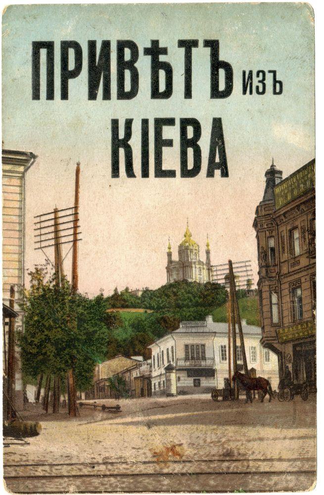 Поштова листівка початку XX ст.