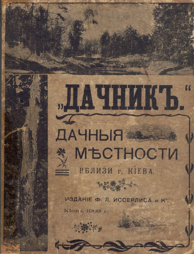 Обложка и титульный лист справочника «Дачник»