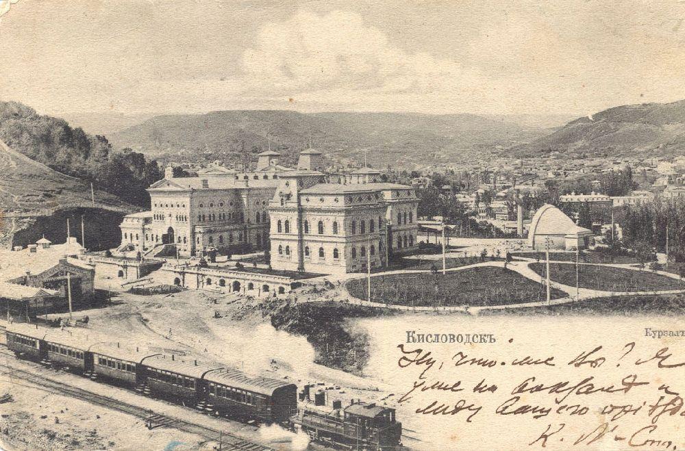 Почтовые открытки начала ХХ в. свидами Кисловодска иПятигорска