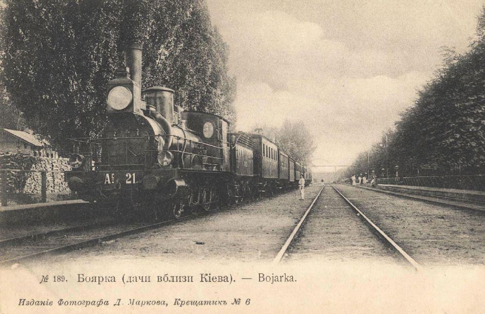 Поезд настанции Боярка. Открытка начала ХХ в.