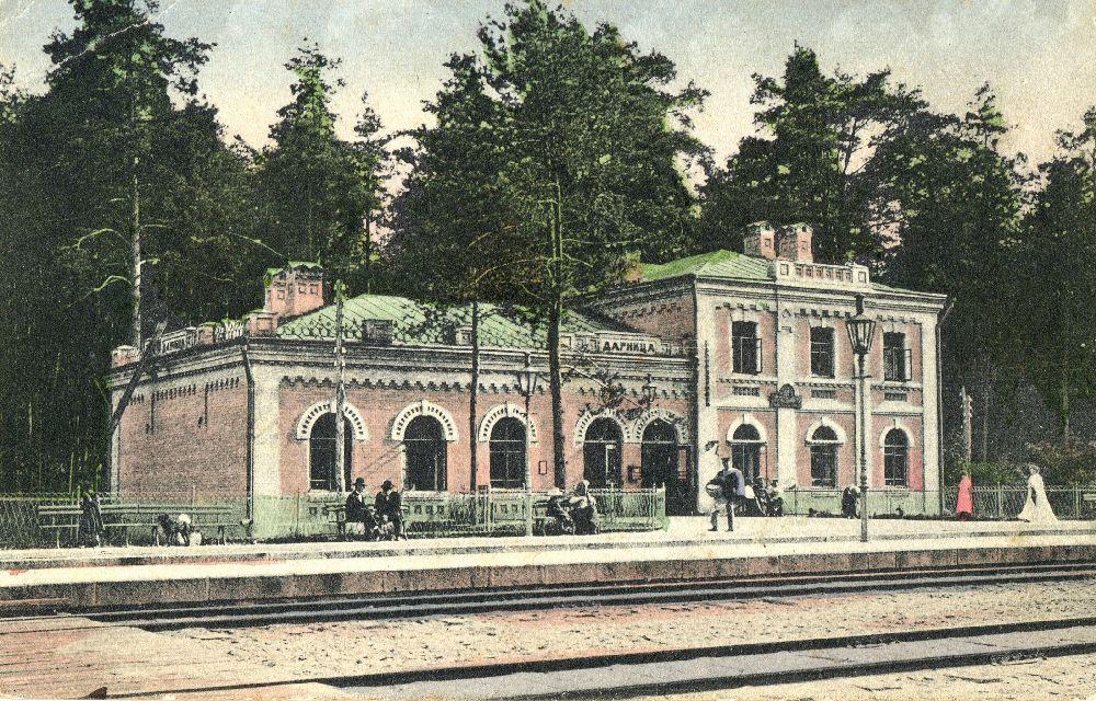 Железнодорожный вокзал вДарнице. Открытка начала ХХ в.