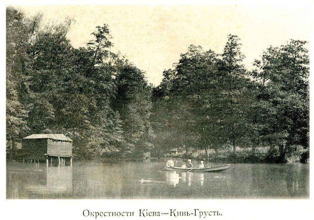 Дача «Кинь-Грусть». Фото 1880‑х гг.