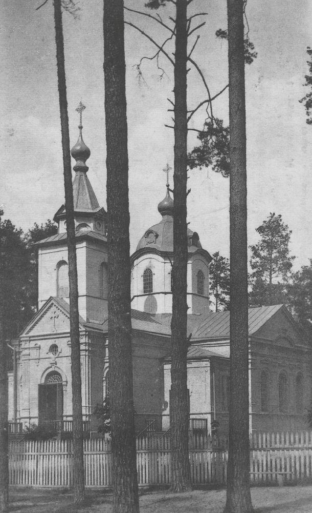 Серафимовская церковь вПуще-Водице. Открытка начала ХХ в.