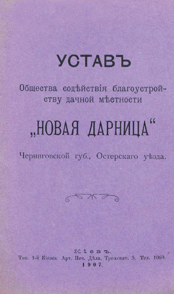 Устав Общества содействия благоустройству дачной местности «Новая Дарница» (1907)