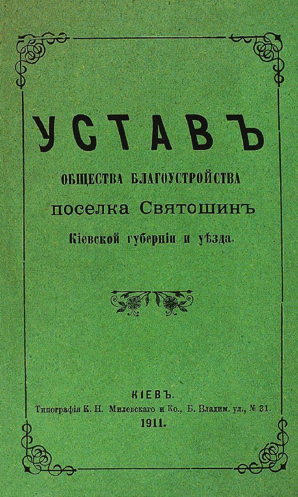 Устав Общества благоустройства посёлка Святошин (1911)