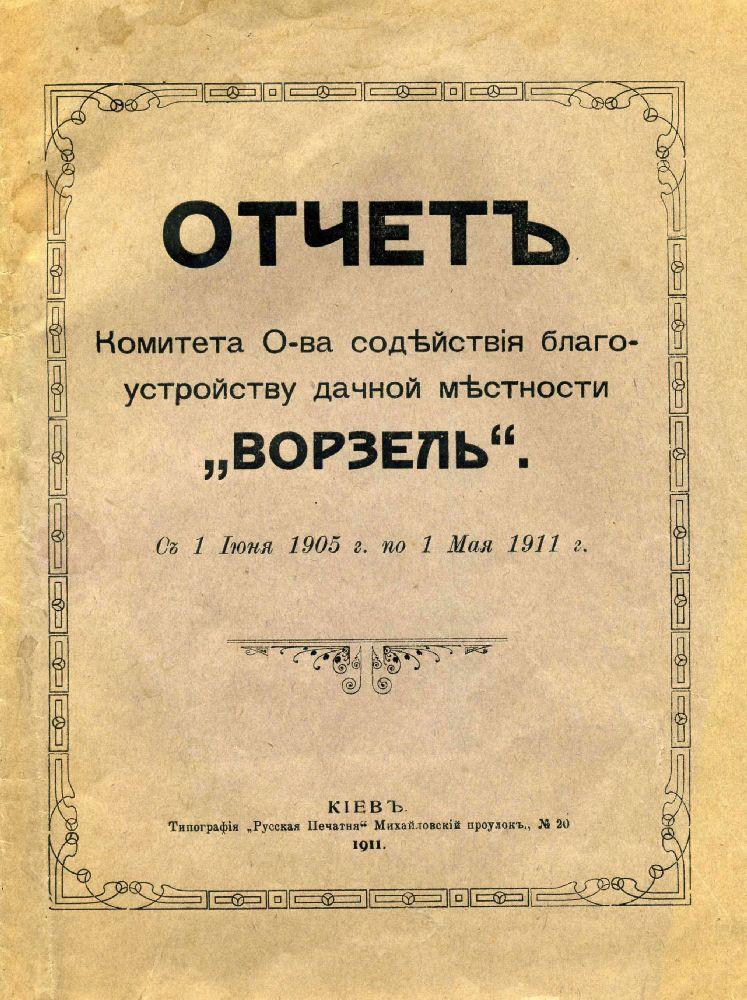 Отчёт комитета Общества содействия благоустройству дачной местности «Ворзель» (1911)