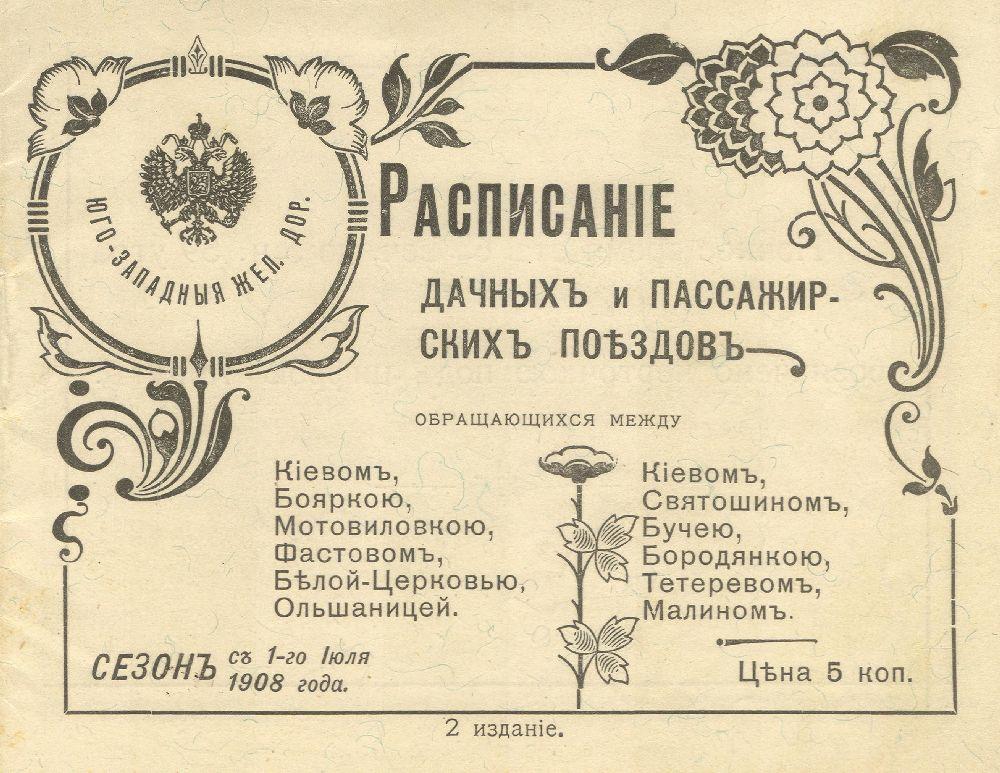 Расписание дачных ипассажирских поездов. 1908г.
